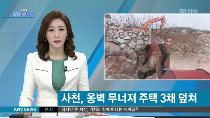 """사천 대형 옹벽 무너져, """"오늘도 여기서 자라고요?"""""""
