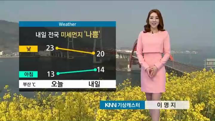뉴스아이 날씨 4월 9일(토)