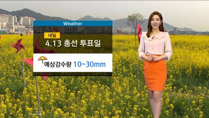 뉴스아이 날씨 4월 12일(화)