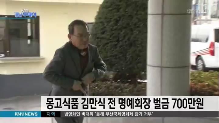 김만식 몽고식품 회장, 700만원 약식기소