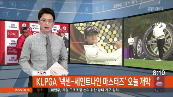 KLPGA '넥센-세인트나인 마스터즈' 오늘 개막