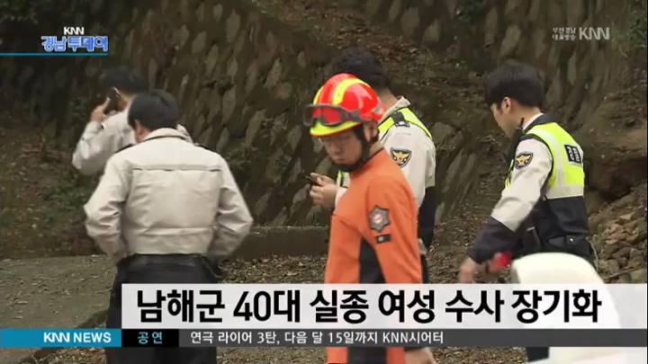 남해군 40대 실종 여성 수사 장기화