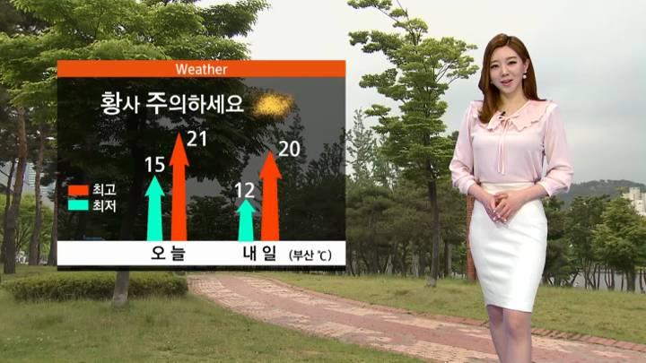 모닝와이드 날씨 4월 23일(일)