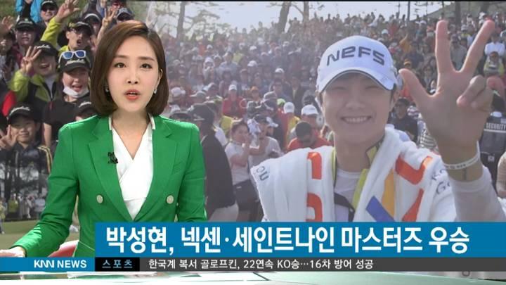 넥센-세인트나인 마스터즈 폐막, 박성현 우승