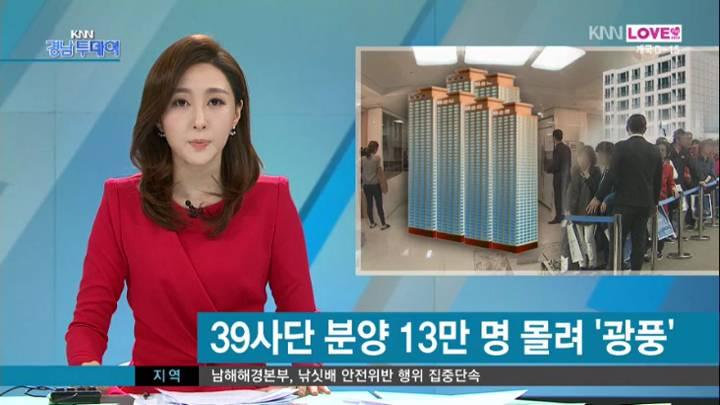 39사단  분양 13만명 몰려 '광풍'