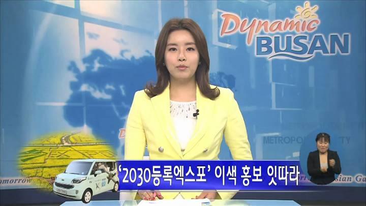 2030등록엑스포 이색 홍보 잇따라
