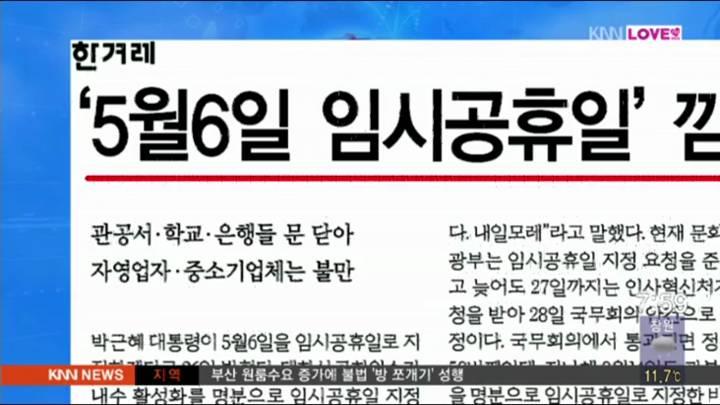 한겨레- 5월6일 임시공휴일 지정