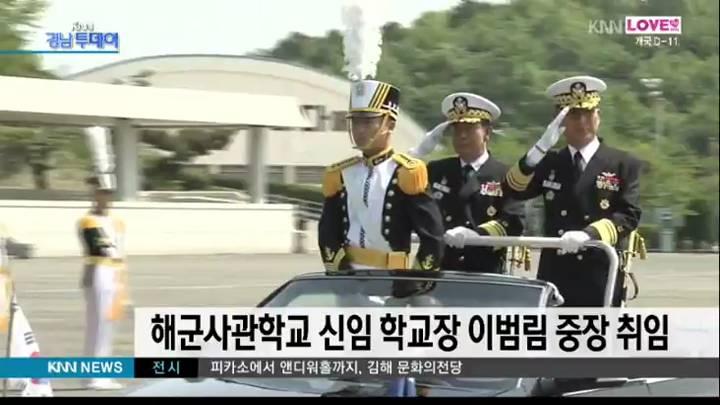 해군사관학교장 이범림 중장 취임