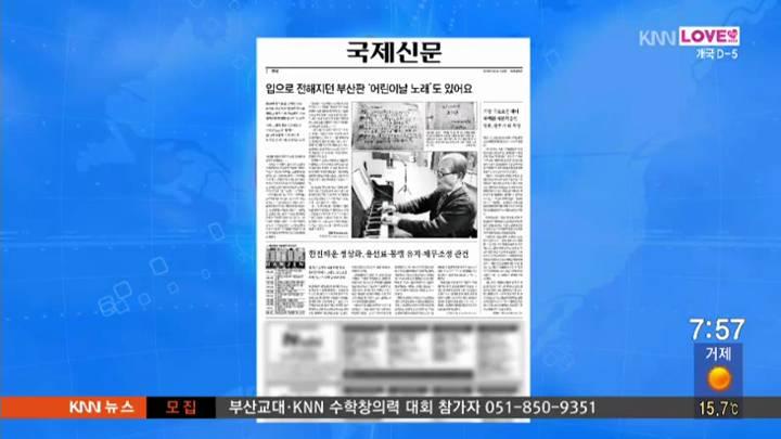 5월 5일 아침 신문 읽기 – 부산판 어린이날 노래