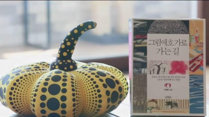 (05/08 방영) 행복한 책읽기 (손영희/아트부산 운영위원장)