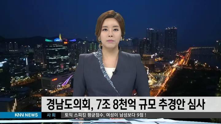 경남도의회, 7조8천억규모 추경안 심사