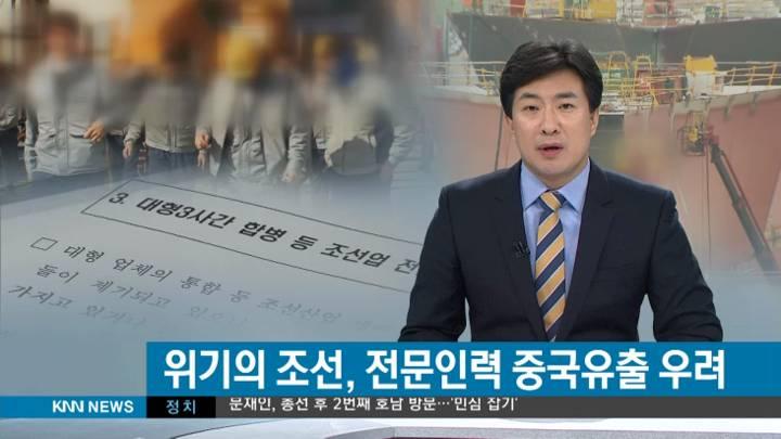 조선 전문인력 유출 비상