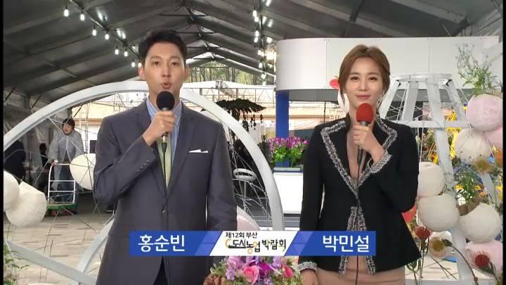 (04/21 방영) 제12회 부산도시농업박람회
