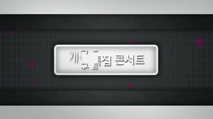 (05/10 방영) 러브FM 콘서트 타이틀