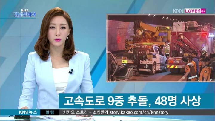 고속도로 9중 추돌, 48명 사상