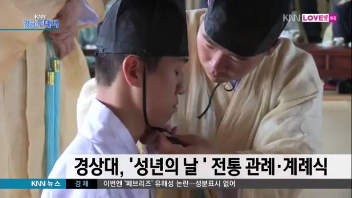 경상대, '성년의 날 ' 전통 관례 계례식 개최