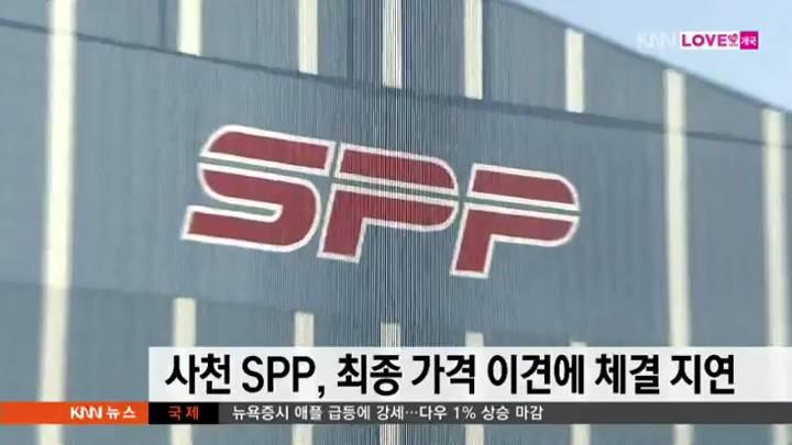 사천 SPP, 최종 가격 이견에 체결 지연