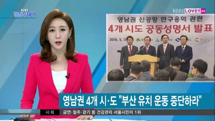 """영남권 4개시도 """"부산 유치운동 중단하라"""""""