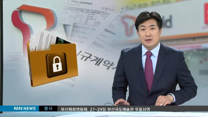 통신사 매장주인 개인정보 유출, 통신사도 '깜깜'