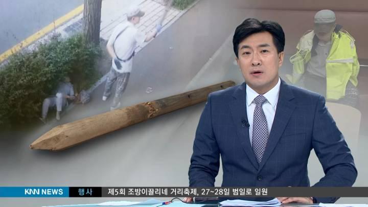 행인 무차별 폭행…또 묻지마