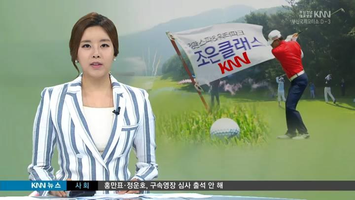 """""""한 수 가려보자""""  KNN 골프대회 성황"""