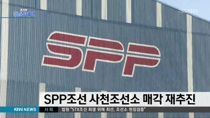 SPP 사천조선소 매각 재추진