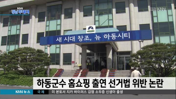 하동군수 홈쇼핑 출연 선거법 위반 논란