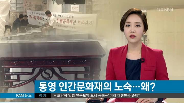 통영 무형문화재의 노숙…왜?