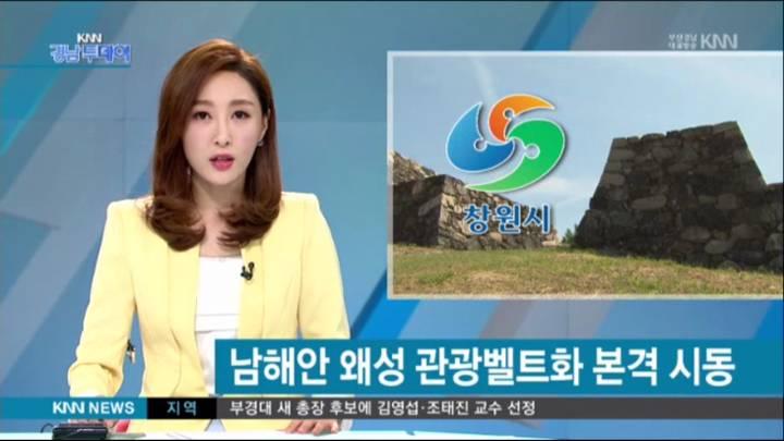 남해안 왜성 관광벨트 본격 시동