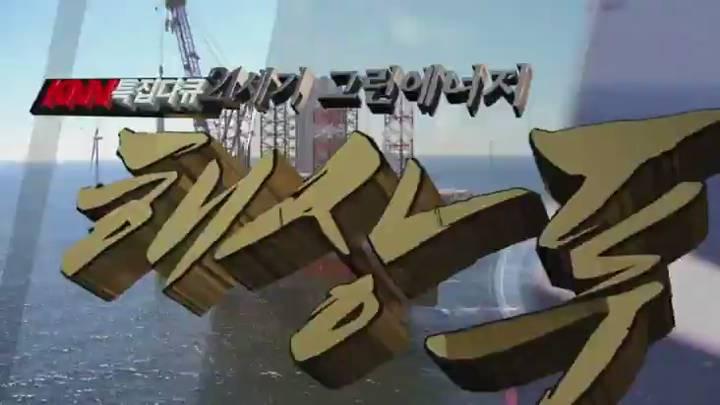(06/18 방영) 특집다큐 21세기 그린에너지 해상 풍력