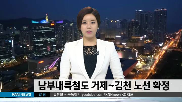 남부내륙철도 거제~김천 노선 확정