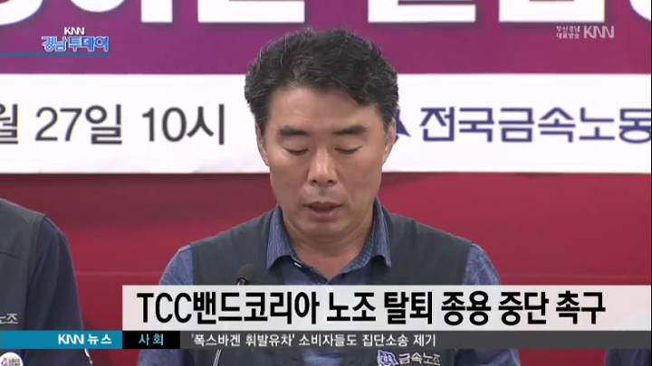 TCC밴드코리아 노조 탈퇴 종용 중단 촉구
