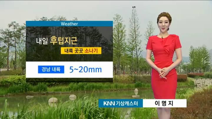 뉴스아이 날씨 6월 29일(수)