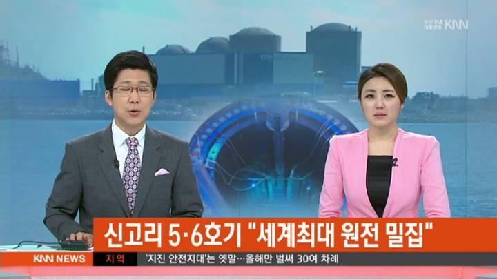 고리원전 기획-세계최대 핵밀집단지