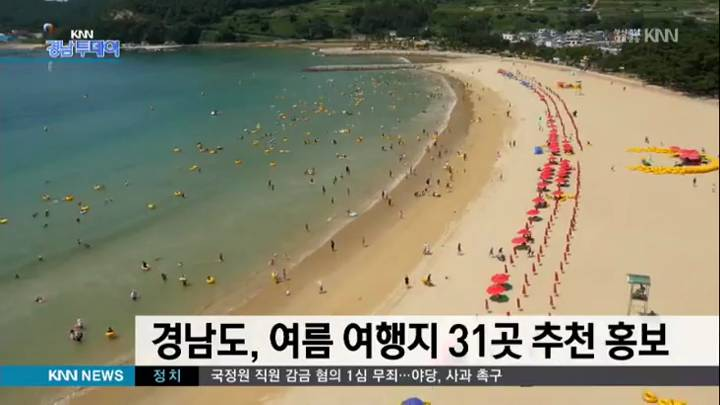 경남도, 여름여행지 31곳 추천