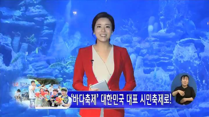 바다축제 대한민국 대표 시민축제로!