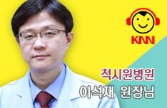 (09/10 방송) 오후 – 척추관 협착증 질환에 대해 (이석재 / 척시원병원 대표원장)