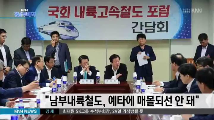 """""""남부내륙철도 예비타당성에 매몰되선 안돼"""""""