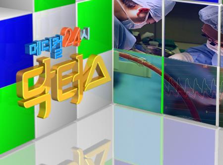 (07/24 방영) 메디컬 24시 닥터스