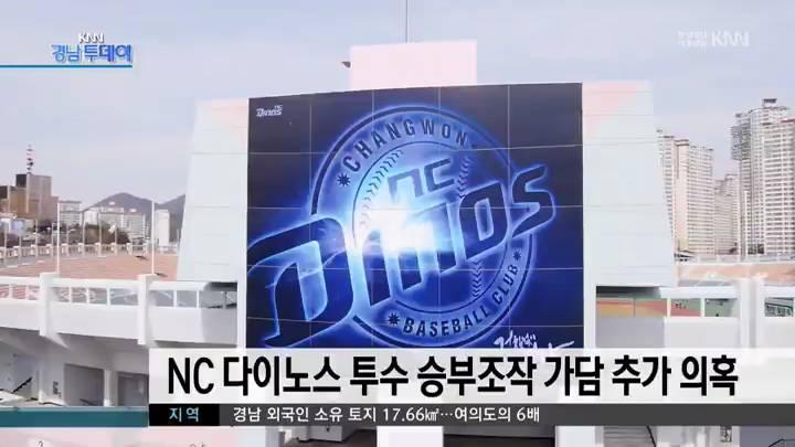 NC 다이노스 투수 승부조작 가담 추가 의혹