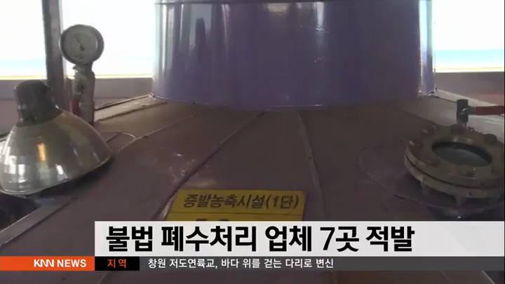 불법 폐수처리 업체 7곳 적발