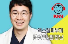 (08/26 방송) 오후 – 정수리 탈모와 치료에 대해 (김상민 / 맥스웰피부과 원장)