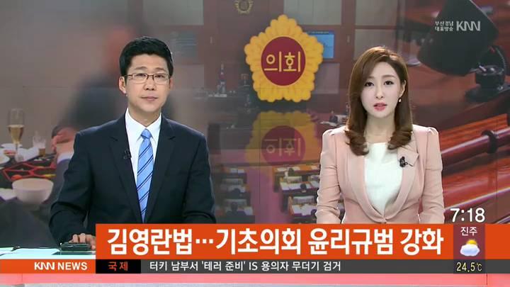 경남 기초의원 윤리규범 강화