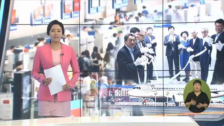 김해신공항 속도낸다 전담본부 출범