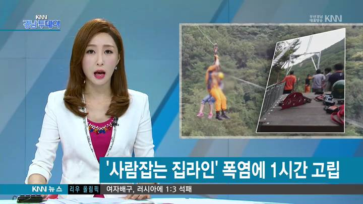 """""""33도 폭염에 1시간 매달려"""" 사람잡는 '집라인'"""