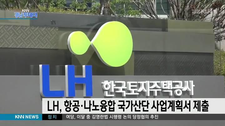LH, 항공*나노융합 국가산단 사업계획서 국토부에 제출
