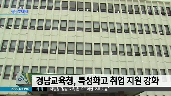 경남 특성화고 취업지원 강화