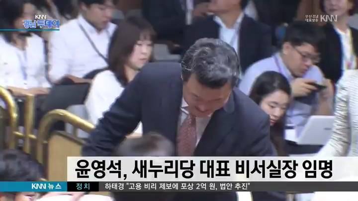 윤영석,새누리당 대표 비서실장 임명