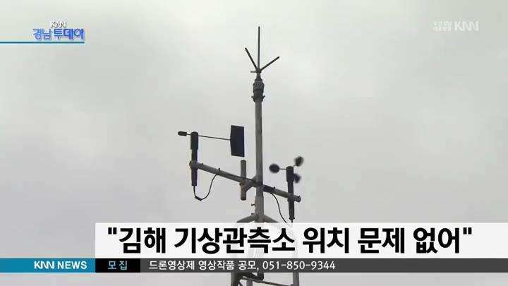 """""""김해 기상관측소 위치 문제없어"""""""