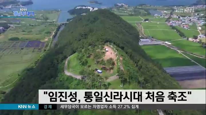 """""""임진성, 통일신라시대 처음 축조"""""""